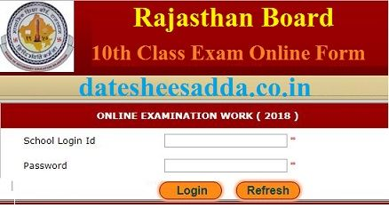 Rajasthan Board 10th Class Exam Online Form 2021