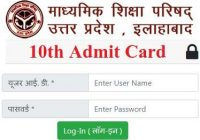 UP Board 10th Admit Card