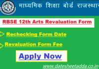Rajasthan Board 12th Arts Revaluation Form 2021