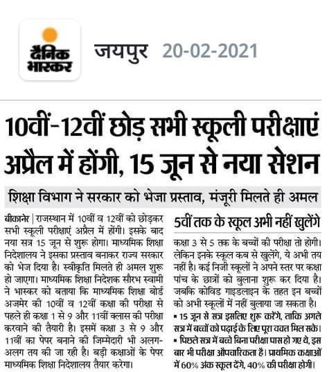 Rajasthan Board 9th 11th Class Exam Date 2021